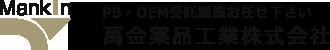 PB・OEM受託製造お任せ下さい 萬金薬品工業株式会社